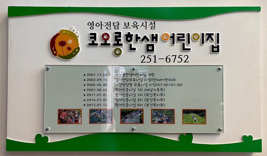 코오롱 한샘어린이집